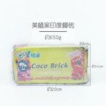 cocobrick.jpg